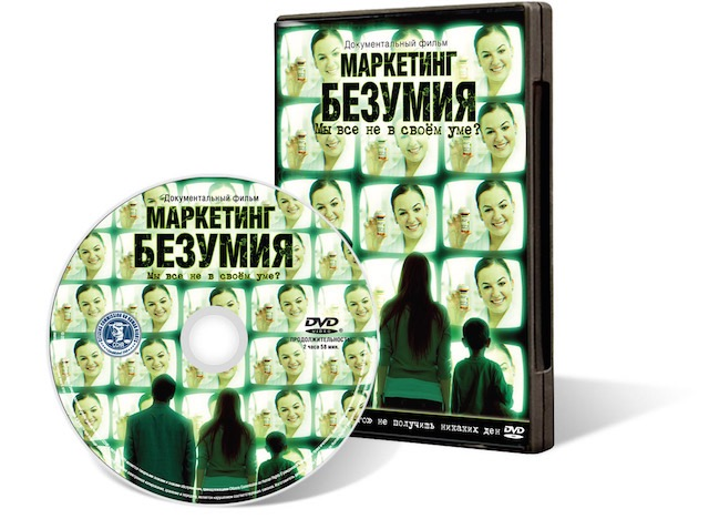 cchr-marketing-of-madness-dvd_ru