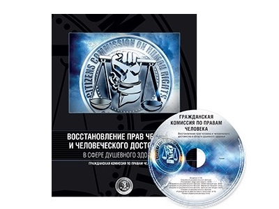 citizens-commission-on-human-rights-dvd_rus