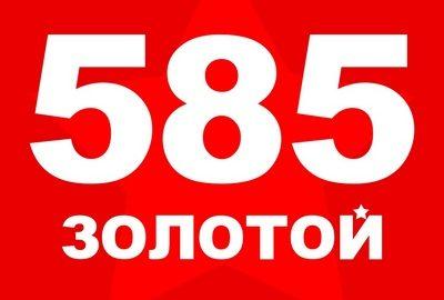 585*Золотой